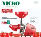 VICKO ΦΥΛΛΑΔΙΟ | Vicko Προσφορές Φυλλαδίου