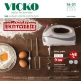 VICKO ΦΥΛΛΑΔΙΟ | Vicko Προσφορές 16-31 ΙΑΝ