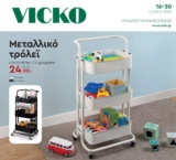 VICKO ΦΥΛΛΑΔΙΟ   Vicko Προσφορές Φυλλάδια Εκπτώσεις 2021