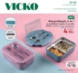 VICKO ΦΥΛΛΑΔΙΟ | Vicko Προσφορές Φυλλάδια Εκπτώσεις 2021