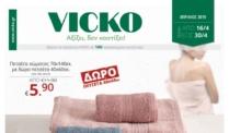 VICKO ΠΡΟΣΦΟΡΕΣ | Φυλλάδιο Vicko.gr έως 30/04/2019