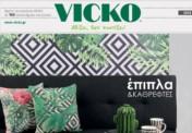 Vicko Φυλλάδιο με Προσφορές σε Έπιπλα και είδη Σπιτιού | Vicko Προσφορές (Κατάλογος Βικο)