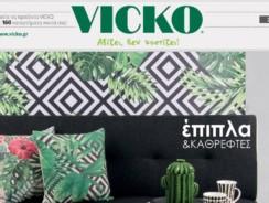 Vicko Φυλλάδιο με Προσφορές σε Έπιπλα και είδη Σπιτιού | Vicko Προσφορές (Κατάλογος Βικο) + Καταστήματα