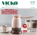 VICKO ΦΥΛΛΑΔΙΟ   Vicko Προσφορές 15-29 ΦΕΒ (ΒΙΚΟ)
