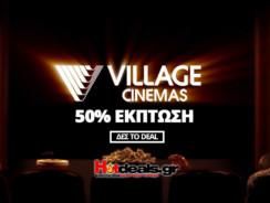 VILLAGE CINEMAS 1+1 ΔΩΡΟ – Cosmote DEALS – Προσφορά Village Cinemas 50% Έκπτωση Εισιτηρίου