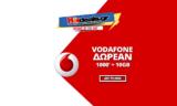 Vodafone 1000 λεπτά και 10 GB ΔΩΡΕΑΝ | Vodafone CU + Καρτοκινητά