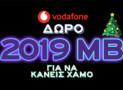 Vodafone 2019 MB ΔΩΡΟ | Vodafone Προσφορά CU + Συμβόλαια + Καρτοκινητά