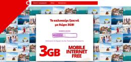 Vodafone 3GB Internet ΔΩΡΕΑΝ | Vodafone 3Ημερο Αγ. Πνεύματος | ΔΩΡΟ/FREE
