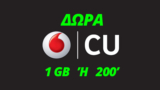 Vodafone CU Choose – Δώρο 1GB ή 200 Λεπτά Χρόνο Ομιλίας | Vodafone CU Προσφορές 2018