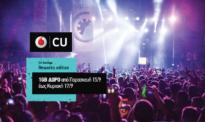 Vodafone CU 1GB Mobile Internet ΔΩΡΕΑΝ   Reworks Festival Edition   ΔΩΡΟ/FREE