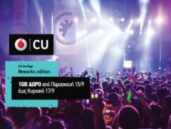 Vodafone CU 1GB Mobile Internet ΔΩΡΕΑΝ | Reworks Festival Edition | ΔΩΡΟ/FREE