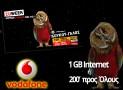 Vodafone CU Καρτοκινητή | ΔΩΡΕΑΝ 200 Λεπτά προς Όλους ή 1GB Internet για 7 ημέρες | ΔΩΡΟ