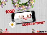 Vodafone Τριήμερο Πρωτομαγιάς | 10GB Mobile Internet με 2€ για 4 μέρες | Vodafone | 2€