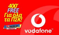 Vodafone CU ΠΣΚ 400′ Λεπτά προς Όλους ΔΩΡΕΑΝ για Όλα τα ΠΟΥΣΟΥΚΟΥ του Μαρτίου | Δώρα CU  | ΔΩΡΟ/FREE