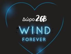 F2G Wind Δώρο 2GB Mobile Internet + ΠΡΟΣΦΟΡΕΣ SMARTPHONE | Αγίου Βαλεντίνου Wind ΔΩΡΑ F2G