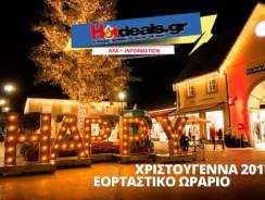 Χριστούγεννα Πρωτοχρονιά 2017 – Εορταστικό Ωράριο Καταστημάτων κ Σούπερ Μάρκετ – Πότε είναι ανοιχτά τα καταστήματα   Αργίες 2017